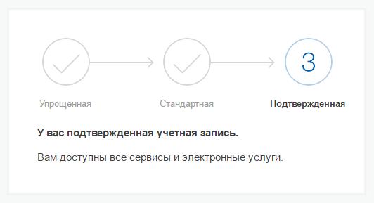 success-confirm.png
