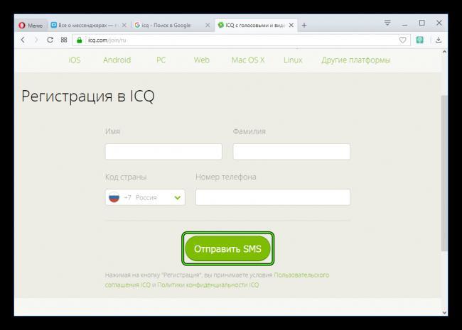 Registratsiya-v-ICQ-na-sajte-messendzhera.png