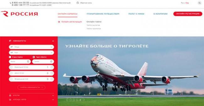 Aviakompaniya-Rossiya-registratsiya-na-rejs-onlajn-2.jpg