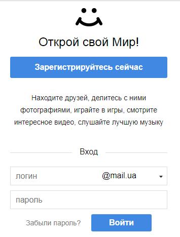 Вход_моймир.png