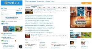 главная-страница-Маил-he-для-регистрации-300x160.jpg