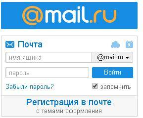 Регистрация-на-почте-майл.ру.jpg