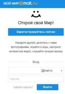 Регистрация-в-системе-Мой-мир-207x300.jpg