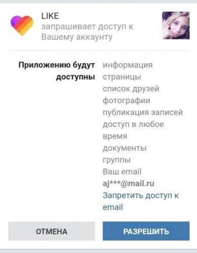 registraciya-like-vk-e1562230762986.jpg