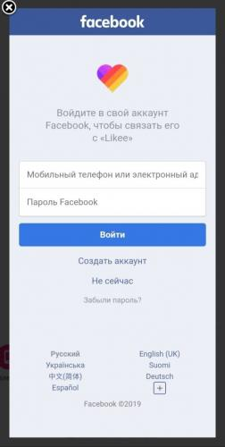 registraciya-like-facebook.jpg
