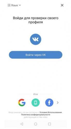 kak-zaregistrirovatsja-v-lajk-s-telefona.png