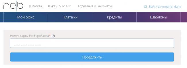 rosevrobank-lichniy-cabinet-registraciya-1.png