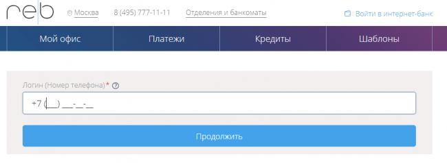 rosevrobank-lichniy-cabinet-vosstanovlenie-parolya.png