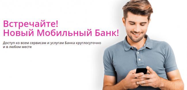 rosevrobank-mobilnoe-prilozhenie1.png