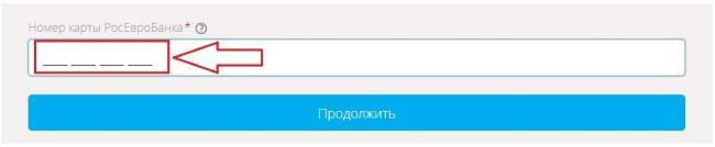 rosevrobank-kabinet-reg.jpg