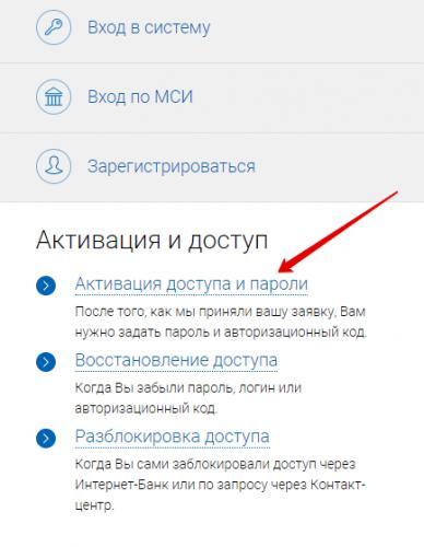 priorbank-registracia-v-bankinge-3.png