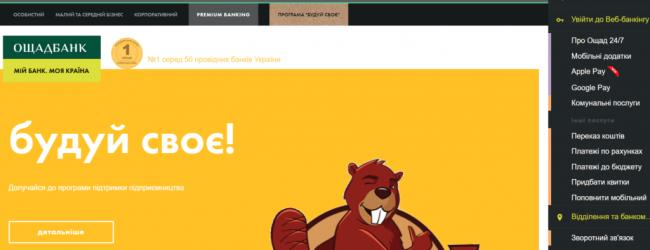 web-bank-ochadbank-1-1024x394.png