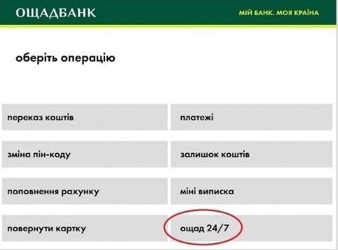 7-regi7straciyacherezbankomat1oschadbank1_6877b20baba48bad9510983e8419f99a.jpg