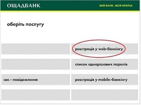 8-registraciyacherezbankomat2oschadbank2_64fbb8da4635300276329bd1eb30e6c8.jpg