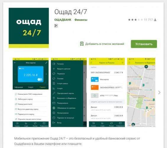 oshadbank-app.png