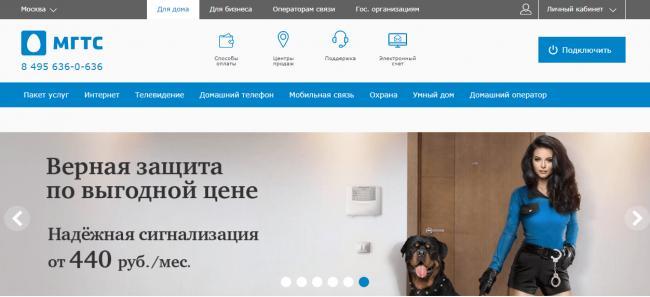 mgts-lichnyj-kabinet-3.png