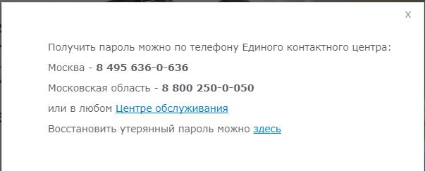 mgts-lichnyj-kabinet-6-1.png