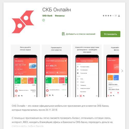 skb-app.png