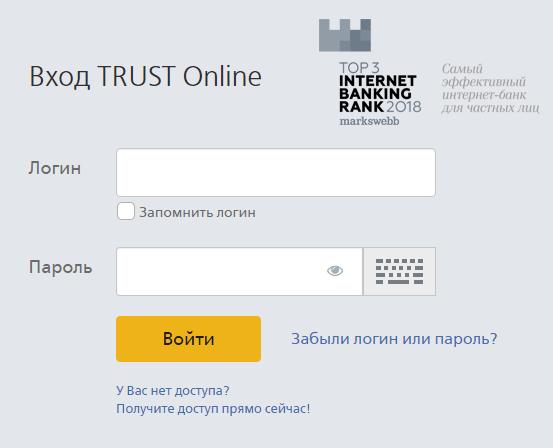 trust-bank-vhod-v-lk.png