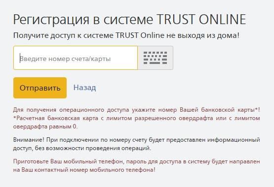 trastbank-registraciya.jpg