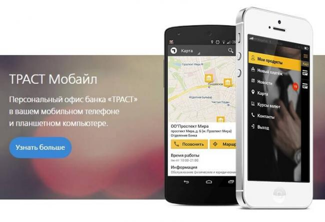 trastbank-mobilnoe-prilozhenie1.jpg