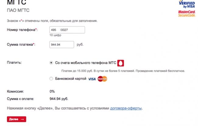 mgts-lichnyj-kabinet-11.png