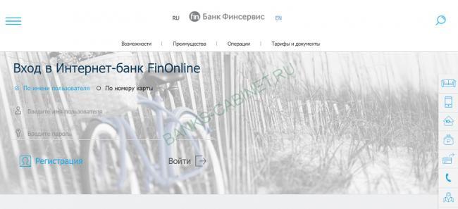 Bank-Finservis-vhod-v-lichnyj-kabinet2.png