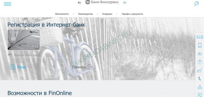 Registratciya-lichnogo-kabineta-v-banke-Finservis.png