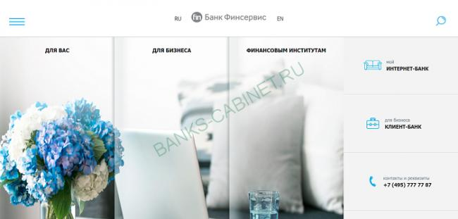 Vosstanovlenie-parolya-lichnogo-kabineta-banka-Finservis.png