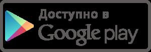google_play-300x104.png