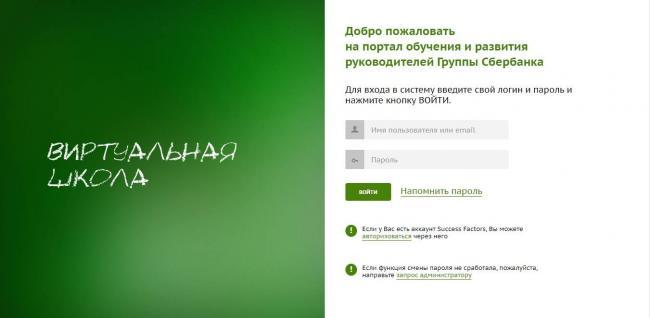 glavnaya-stranitsa-vhod-i-registratsiya.jpg
