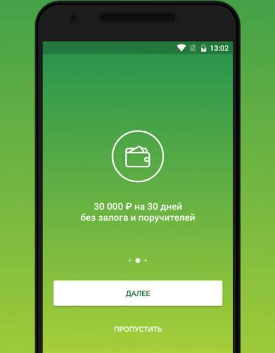vivus-mobilnoe-prilozhenie1.png