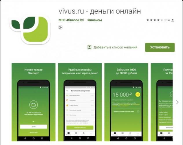 vivus-mobilnoe-prilozhenie.png