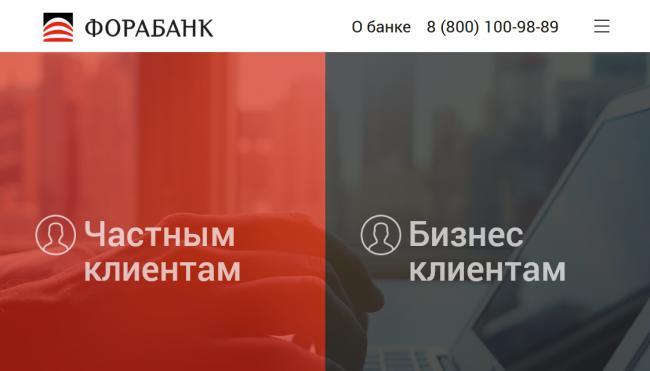 Glavnaya-stranitsa-ofitsialnogo-sajta-Fora-Banka.png