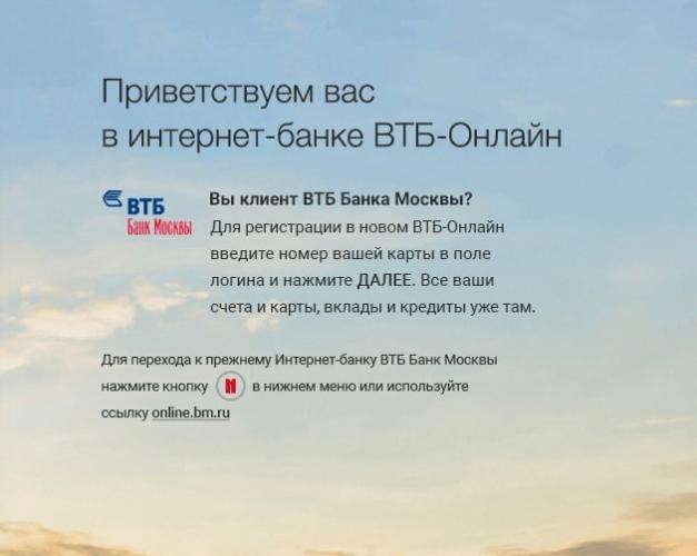 vhod-dlya-klientov-banka-moskvy.png
