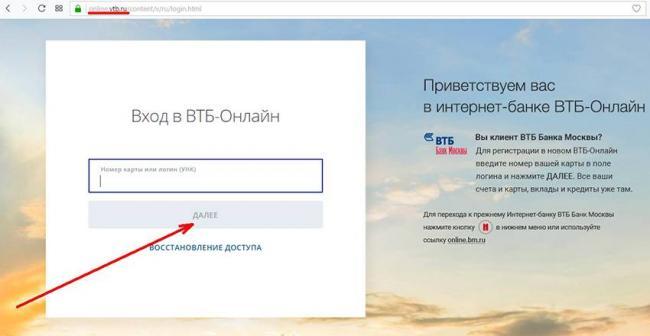 1522150722_vhod_vtb_online.jpg