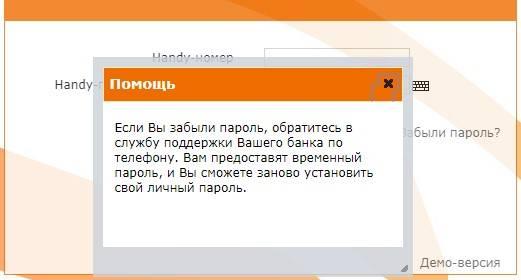 Skrin-6-Vosstanovlenie-parolya-1.jpg