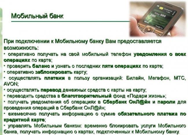 kak-udalit-lichnyj-kabinet-sberbank-onlajn-4.jpg
