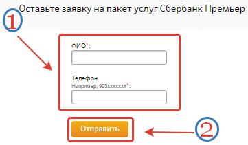 zayavka-na-paket-premer.png