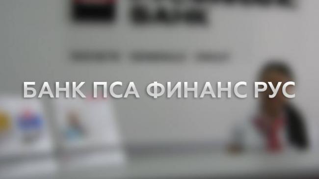 Bank-PSA-Finans-Rus.jpg