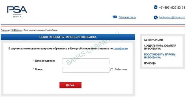 Vosstanovlenie-parolya-ot-lichnogo-kabineta-Banka-PSA-Finans-Rus.jpg