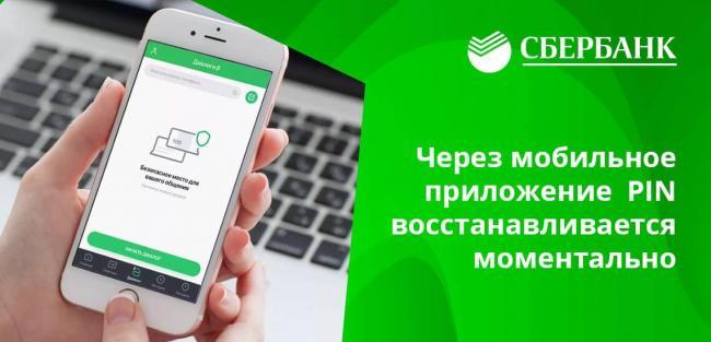 zabyl-pin-kod-ot-karty-sberbanka-3.jpg