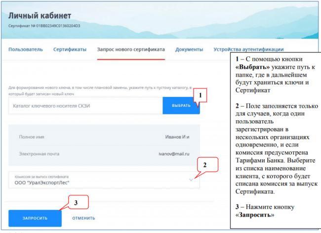 zapros-sertifikata-ecp.png
