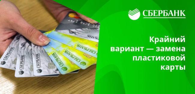 zabyl-pin-kod-ot-karty-sberbanka-4.jpg