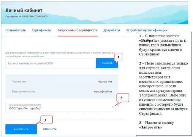 1529350110_zapros-novogo-sertifikata.jpg