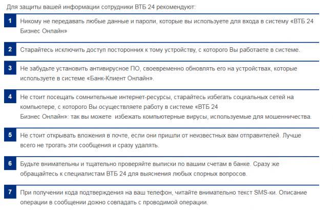 9-vtb-24-biznes-onlayn-lichnyy-kabinet.png