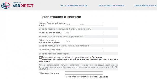 Stranitsa-registratsii-lichnogo-kabineta-Banka-Rossii.png