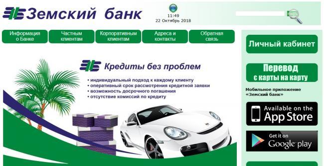 Glavnaya-stranitsa-ofitsialnogo-sajta-Banka-Zemskij.png