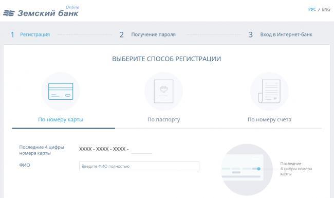 Stranitsa-registratsii-lichnogo-kabineta-Banka-Zemskij.png