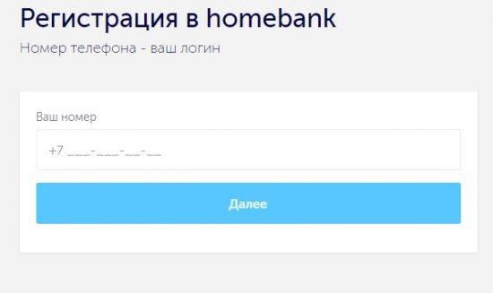 lichkab-homebankkz-1-550x327.jpg